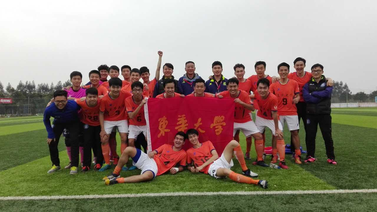 东华大学东华大学校园组足球队挺近全国赛